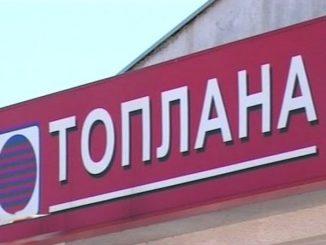 Конференција за штампу представника синдикалне организације ,,Топлана,, а.д. Бања Лука