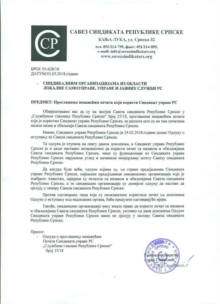 Допис синдиката локалне самоуправ, управе и јавних служби РС