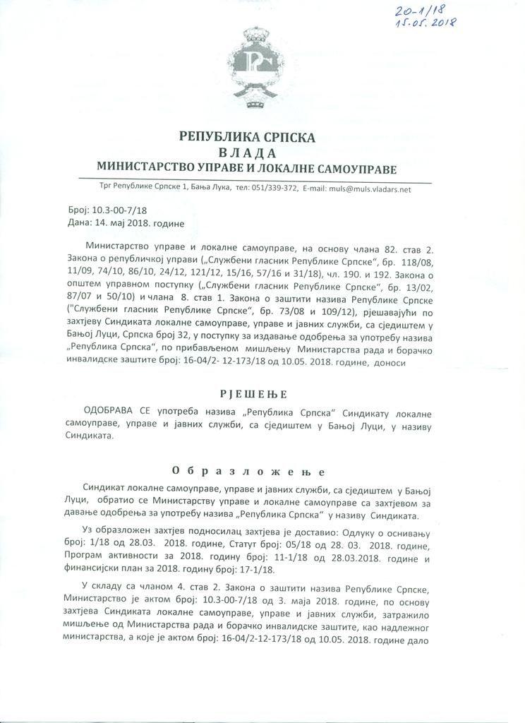 """Рјешење о одобрењу употребе назива """" Република Српска """" Синдикату локалне самоуправе, управе и јавних служби ( страна 1 )"""