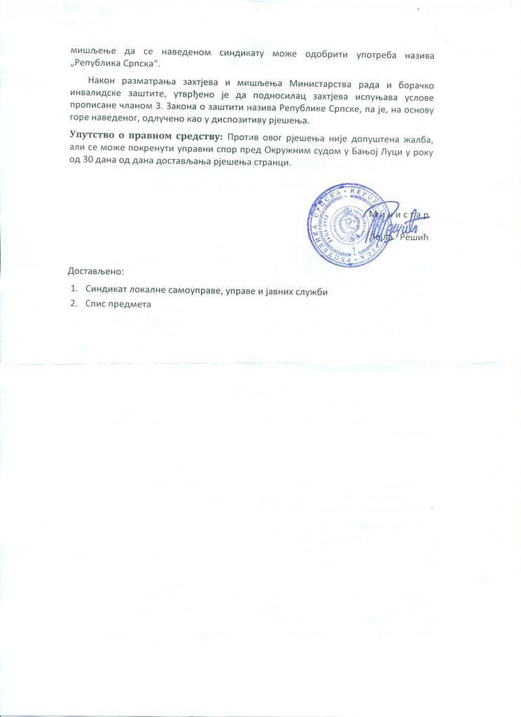 """Рјешење о одобрењу употребе назива """" Република Српска """" Синдикату локалне самоуправе, управе и јавних служби ( страна 2 )"""