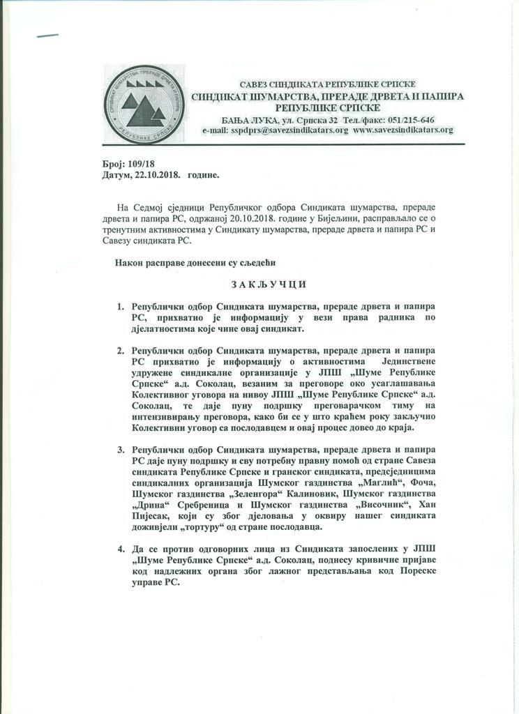 Закључци са 7. сједнице Републичког одбора Синдиката шумарства, прераде дрвета и папира РС, страна 1
