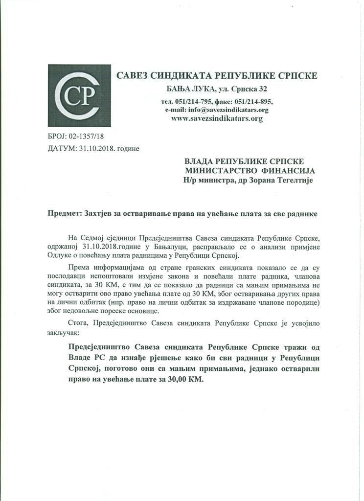 Захтјев Влади РС, страна 1