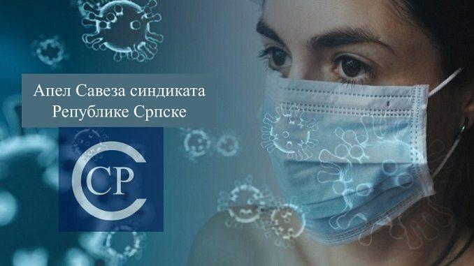 Апел Савеза синдиката Републике Српске